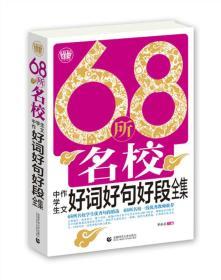 68所名校中学生作文好词好句好段全集(CZ)