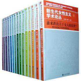 【正版书籍】阅读父权史、孔子及其他