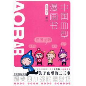 中国血型漫画书 中国铁道出版社 9787113141134