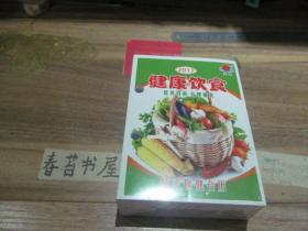 健康饮食台历【2017年】