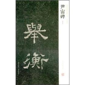 中国历代名碑名帖精选系列--尹宙碑