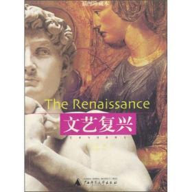 文艺复兴:艺术与诗的研究
