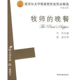 T诺贝尔文学奖获奖作家作品精选—牧师的晚餐
