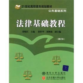 法律基础教程/21世纪高职高专规划教材·公共基础系列