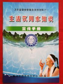 生活饮用水知识