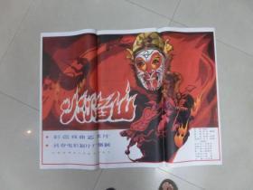 一开经典电影海报:火焰山