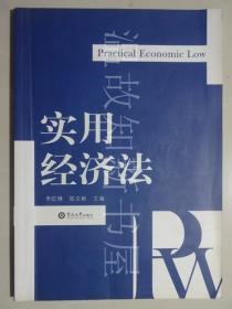 实用经济法  (正版现货)