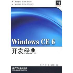代码的力量:Windows CE 6开发经典