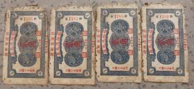 四连号民国25年招远福裕茂花庄纸币钱庄票贰角包老龙口诚文德代印