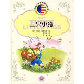 三只小猪/美国学生课外阅读丛书