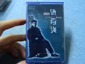 磁带- 陈百强   纪念歌集