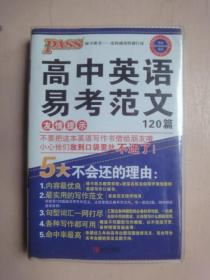 2016版PASS绿卡掌中宝:高中英语易考范文120篇(新课标通用版 万能写作模板)