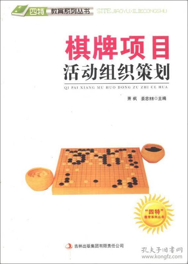 """""""四特""""*教育系列丛书-棋牌项目活动组织策划"""