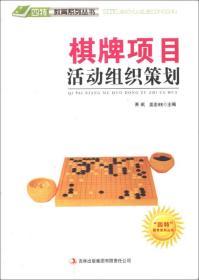 """""""四特""""教育系列丛书:棋牌项目活动组织策划"""