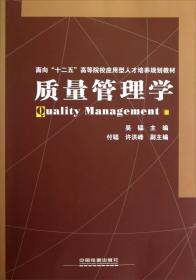 面向十二五高等院校应用型人才培养规划教材:质量管理学