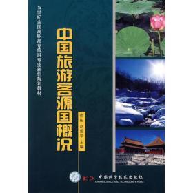 21世纪高职高专旅游专业新创规划教材--中国旅游客源国概况(俞彤)