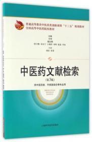 中医药文献检索(第3版):供中医药类、中西医结合等专业用