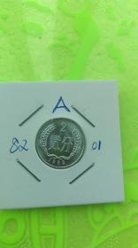 1982年2分硬币
