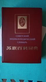苏联百科词典  品好