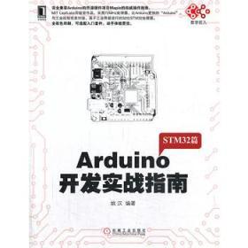 Arduino开发实战指南 STM32篇 正版 姚汉 9787111445821 机械工业出版社 正品书店