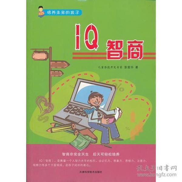 培养未来的孩子--IQ智商