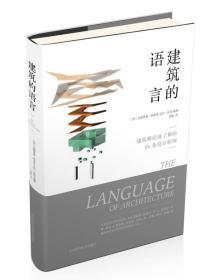 建筑的语言