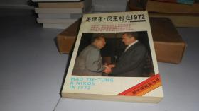 毛泽东尼克松在1972(新中国纪实丛书)