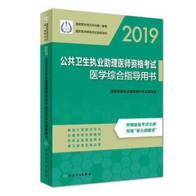 2019公共卫生执业助理医师资格考试医学综合指导用书