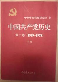 中国共产党历史(第二卷下册1949-1978)