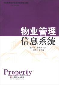 高职教育社会管理和社会服务类·专业系列教材:物业管理信息系统