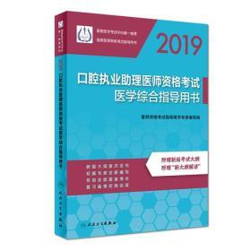 2019口腔执业助理医师资格考试医学综合指导用书