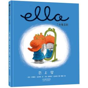 美国国家育儿出版物获奖绘本:小象艾拉逆商教育绘本·去上学