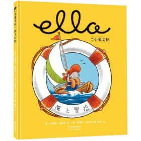 美国国家育儿出版物获奖绘本:小象艾拉逆商教育绘本·海上冒险