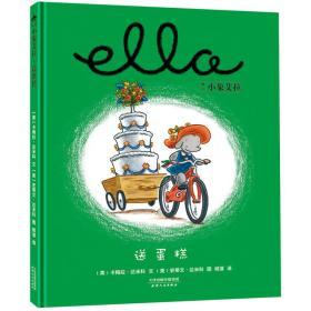 美国国家育儿出版物获奖绘本:小象艾拉逆商教育绘本·送蛋糕