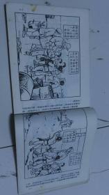 童工(1954年出版连环画)线装本