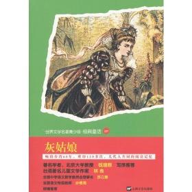 (2016年教育部推荐目录)世界文学名著青少版.经典童话147:灰姑娘(社版)