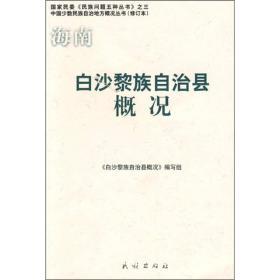 国家民委《民族问题五种丛书》之三:白沙黎族自治县概况