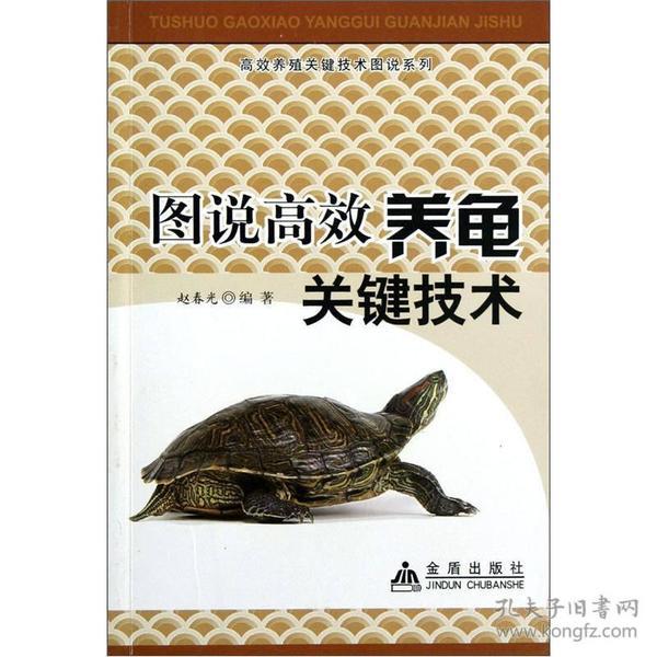 正版】高效养殖关键技术图说系列:图说高效养龟关键技术
