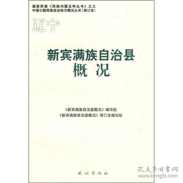 新宾满族自治县概况(中国少数民族自治地方概况丛书)