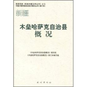 国家民委《民族问题五种丛书》之三:木垒哈萨克自治县概况