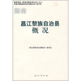 海南昌江黎族自治县概况