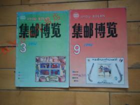 月刊:集邮博览 1994年3、9期(2期合售·可以拆卖,本店集邮杂志挂刷邮费5元封顶)