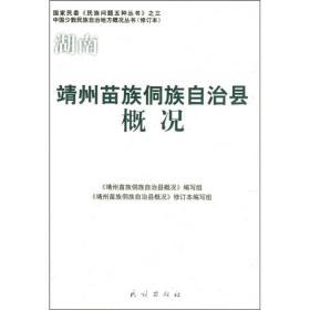 靖州苗族侗族自治县概况(中国少数民族自治地方概况丛书)