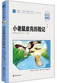 小学语文新课标必读丛书:小老鼠皮克历险记( 彩绘注音版)