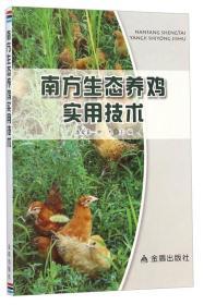 南方生态养鸡实用技术