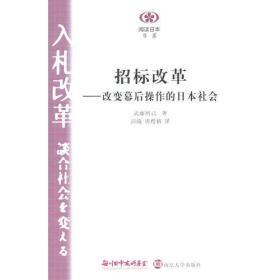 招标改革——改革幕后操作的日本社会