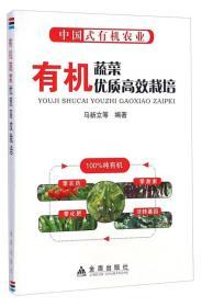 有机蔬菜优质高效栽培(中国式有机农业)