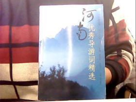 河南优秀导游词精选(河南旅游丛书)