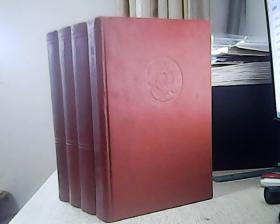 马克思恩格斯选集 酱红封面精装本 1966年一版一印 共四卷