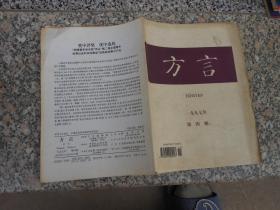 杂志;方言1997年第4期;重读《中国语言地图集》